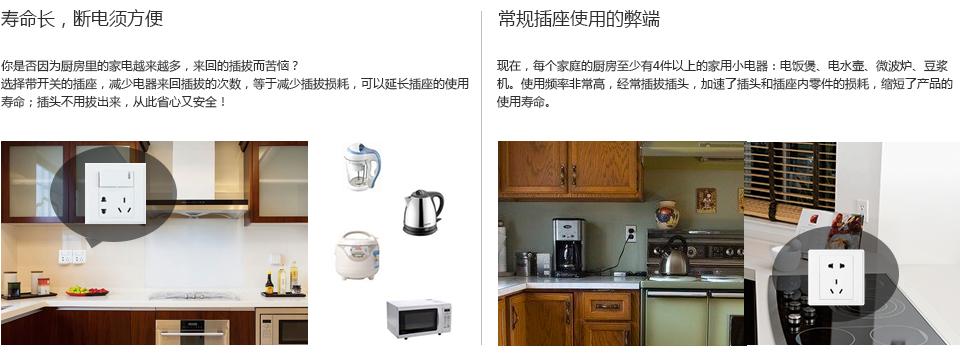 厨房照明和换气扇接线图
